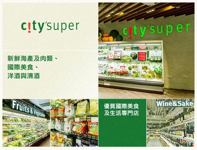 ■打造新生活體驗空間,以親切服務及頂級食材,滿足消費者對購物的全面渴望。(截圖取自∕city'super官網)